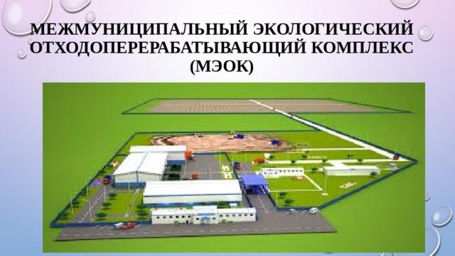 межмуниципальный экологический отходоперерабатывающий комплекс (МЭОК)