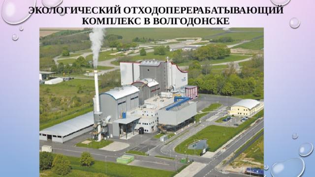 экологический отходоперерабатывающий комплекс в Волгодонске