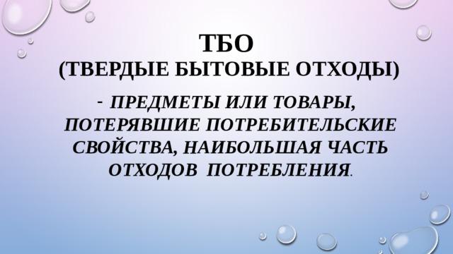 ТБО  (твердые бытовые отходы)