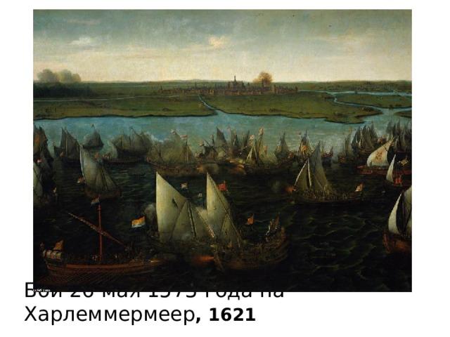 Бой 26 мая 1573 года на Харлеммермеер , 1621