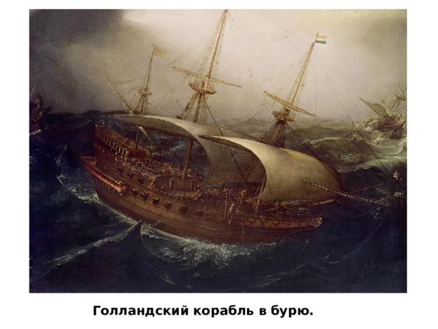 Голландский корабль в бурю.