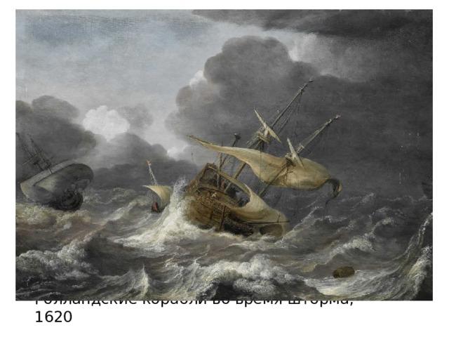 Голландские корабли во время шторма, 1620