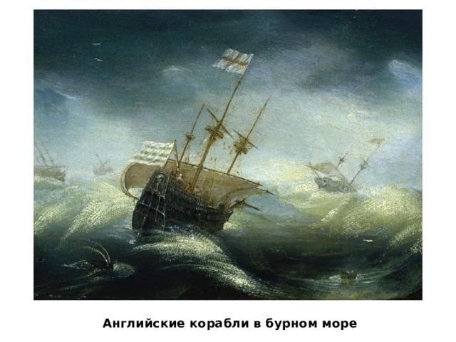 Английские корабли в бурном море