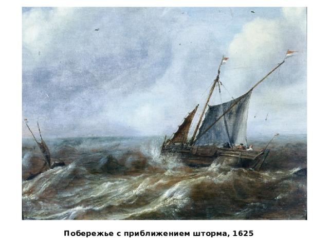 Побережье с приближением шторма, 1625