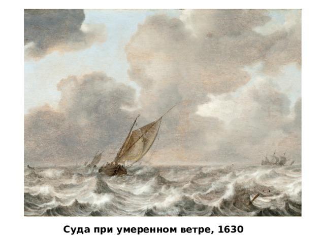 Суда при умеренном ветре, 1630