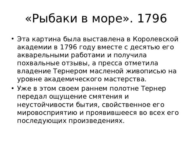 «Рыбаки в море». 1796