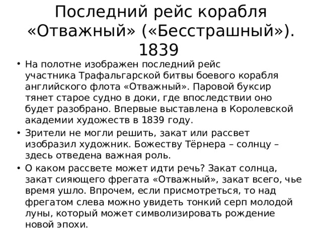 Последний рейс корабля «Отважный» («Бесстрашный»). 1839