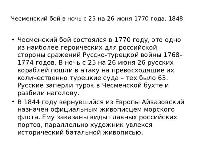 Чесменский бой в ночь с 25 на 26 июня 1770 года, 1848