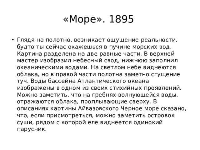 «Море». 1895