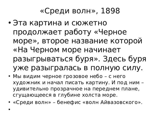 «Среди волн», 1898