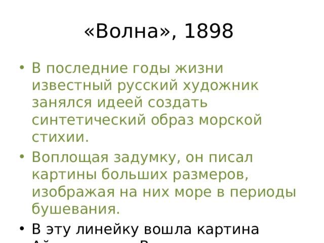 «Волна», 1898