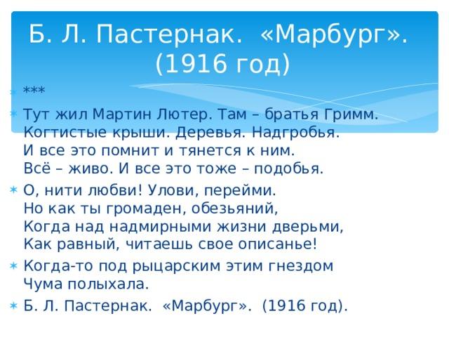 Б. Л. Пастернак. «Марбург». (1916 год)