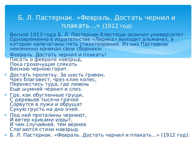 Б. Л. Пастернак. «Февраль. Достать чернил и плакать…» (1912 год)