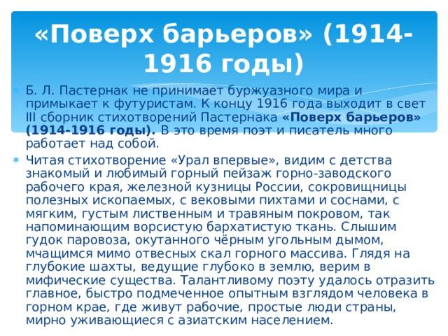 «Поверх барьеров» (1914-1916 годы)