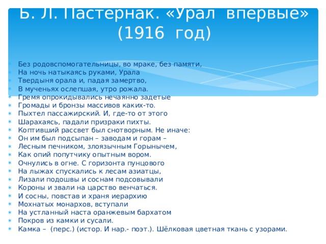 Б. Л. Пастернак. «Урал впервые» (1916 год)
