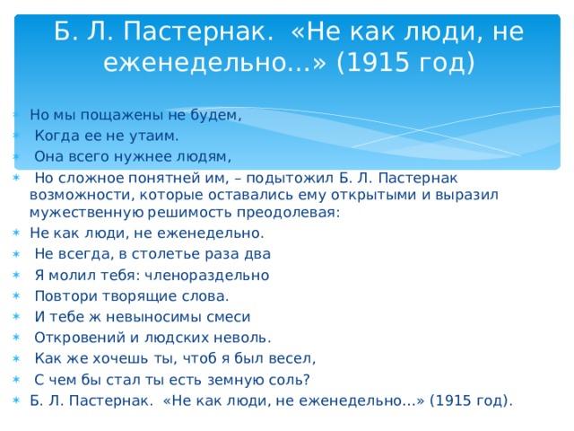 Б. Л. Пастернак. «Не как люди, не еженедельно…» (1915 год)