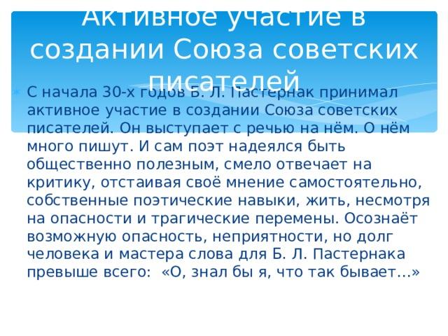 Активное участие в создании Союза советских писателей