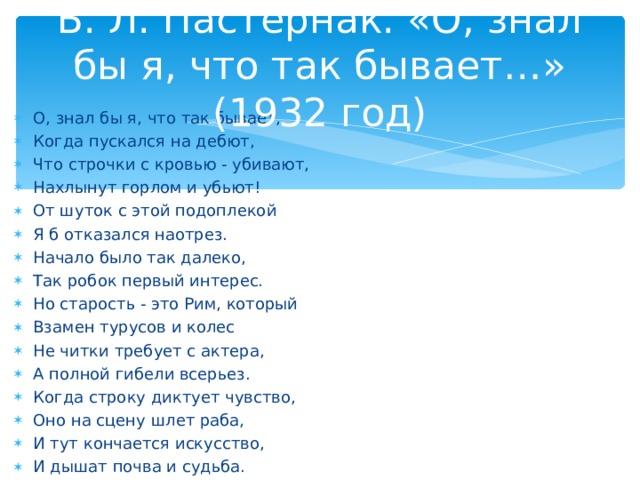 Б. Л. Пастернак. «О, знал бы я, что так бывает…» (1932 год)