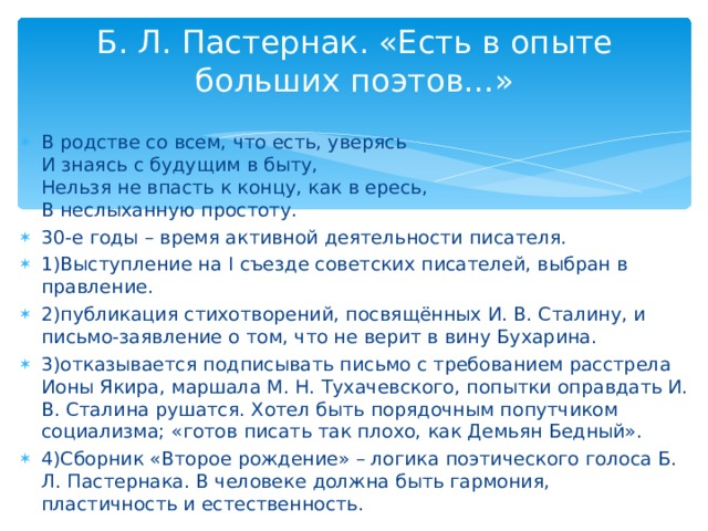 Б. Л. Пастернак. «Есть в опыте больших поэтов…»