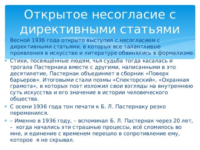 Открытое несогласие с директивными статьями