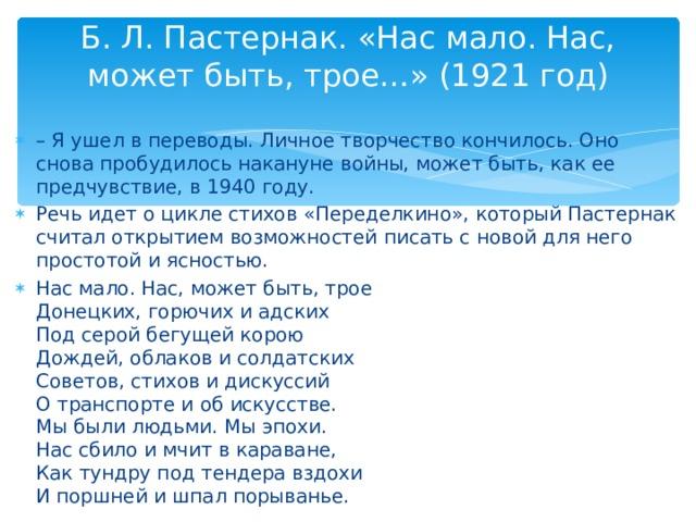 Б. Л. Пастернак. «Нас мало. Нас, может быть, трое…» (1921 год)