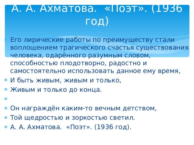 А. А. Ахматова. «Поэт». (1936 год)