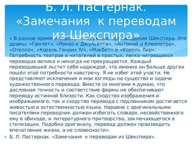 Б. Л. Пастернак. «Замечания к переводам из Шекспира»