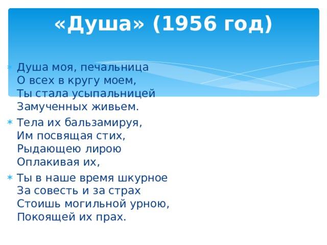 «Душа» (1956 год)