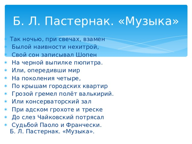 Б. Л. Пастернак. «Музыка»