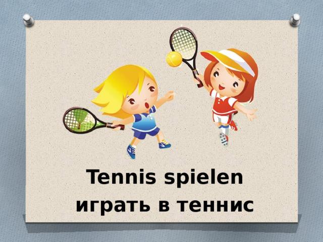 Tennis spielen играть в теннис