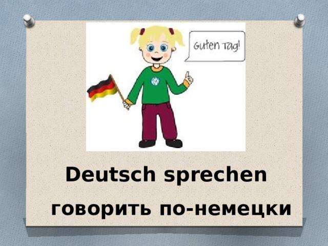 Deutsch sprechen говорить по-немецки