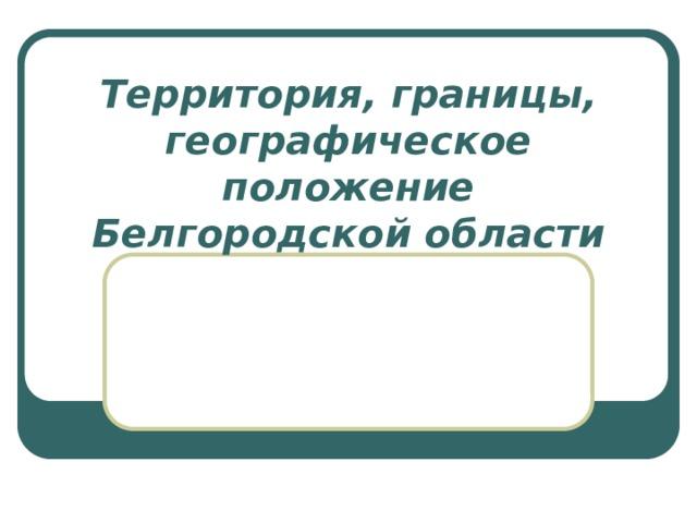 Территория, границы, географическое положение Белгородской области