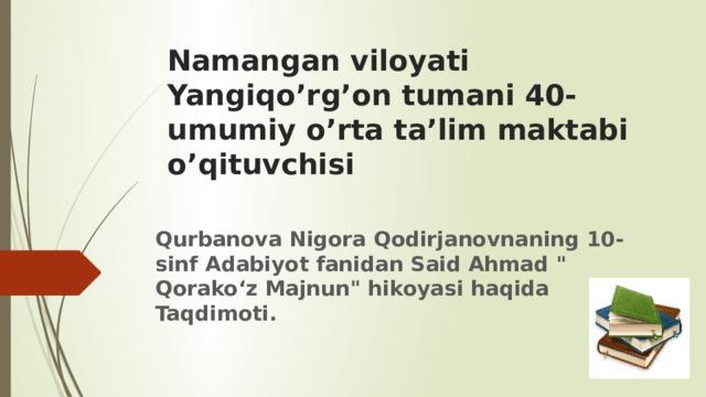Namangan viloyati Yangiqo'rg'on tumani 40-umumiy o'rta ta'lim maktabi o'qituvchisi Qurbanova Nigora Qodirjanovnaning 10- sinf Adabiyot fanidan Said Ahmad