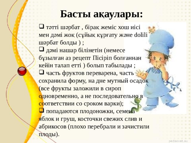 Басты ақаулары: