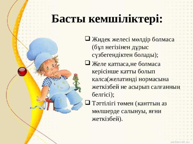 Басты кемшіліктері: