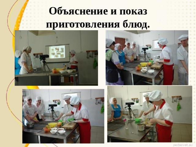 Объяснение и показ приготовления блюд.