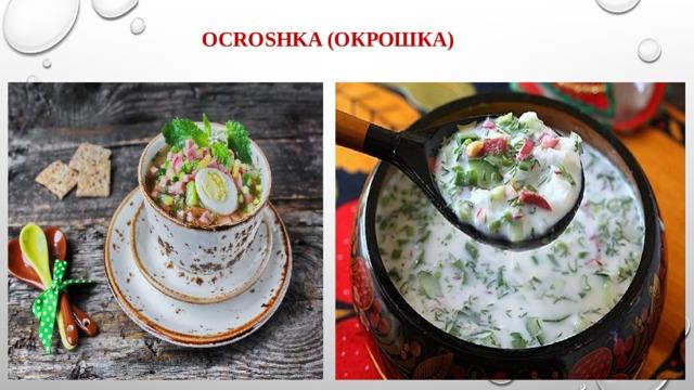 Ocroshka (окрошка)