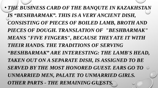 """The business card of the banqute in Kazakhstan is """"beshbarmak"""". This is a very ancient dish, consisting of pieces of boiled lamb, broth and pieces of dough. Translation of"""