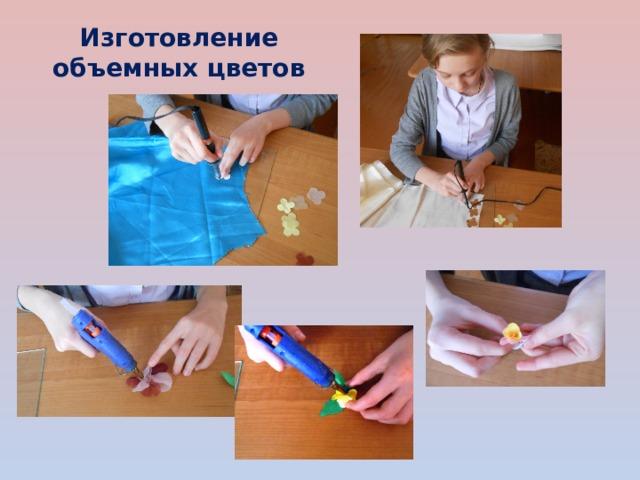 Изготовление объемных цветов