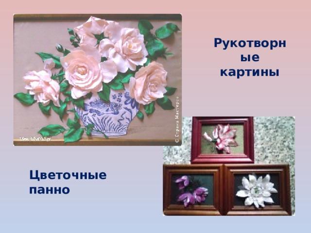 Рукотворные картины Цветочные панно