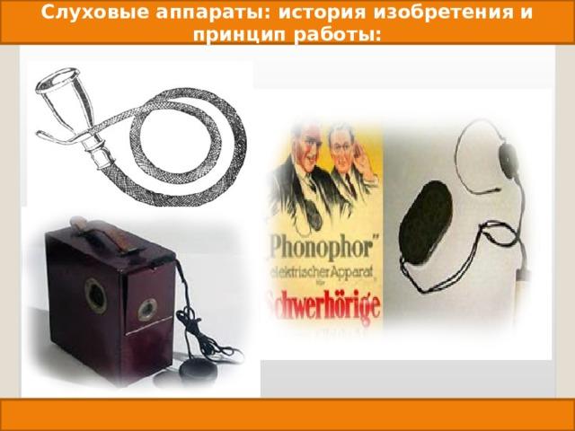 Слуховые аппараты: история изобретения и принцип работы: