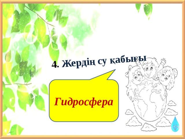 4. Жердің су қабығы Гидросфера