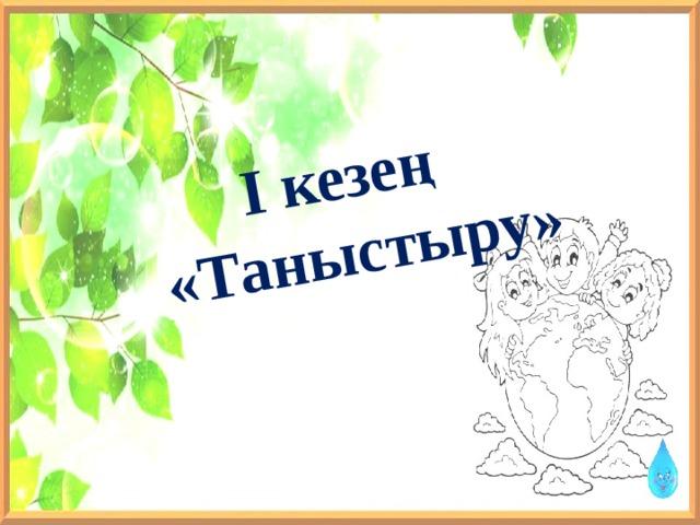 І кезең «Таныстыру»