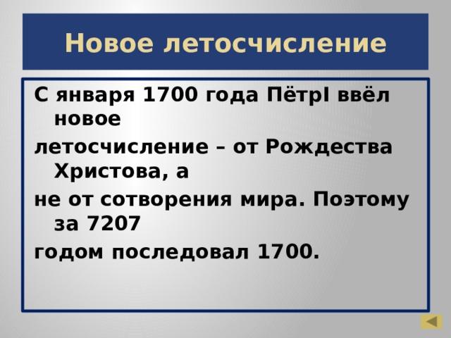 Новое летосчисление С января 1700 года ПётрI ввёл новое летосчисление – от Рождества Христова, а не от сотворения мира. Поэтому за 7207 годом последовал 1700.