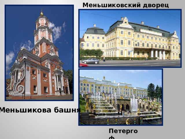 Меньшиковский дворец Меньшикова башня Петергоф
