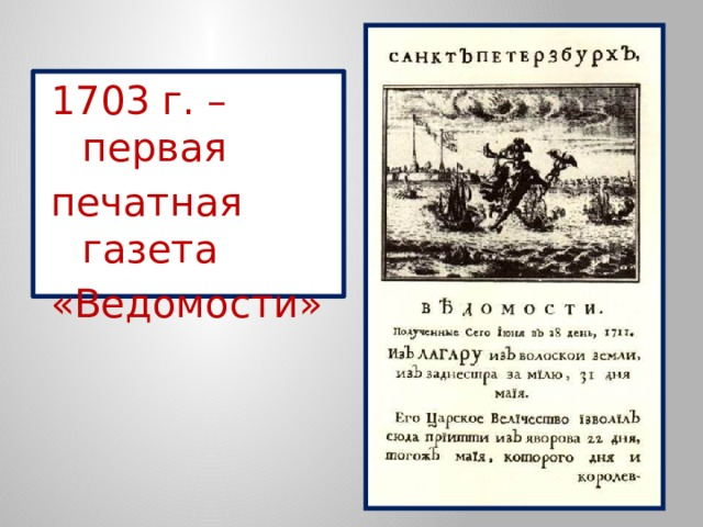 1703 г. – первая печатная газета «Ведомости»