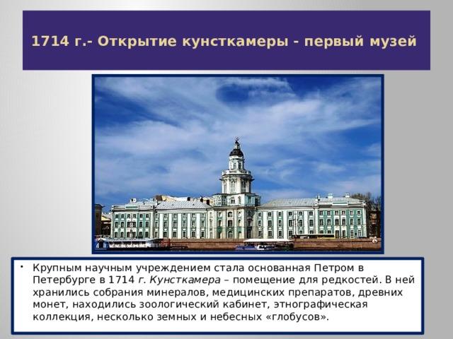 1714 г.- Открытие кунсткамеры - первый музей