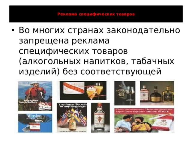 Реклама специфических товаров