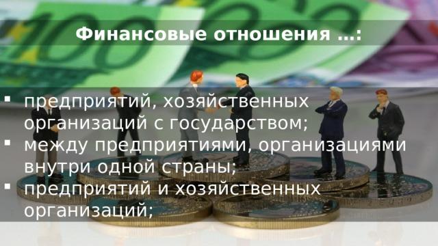 Финансовые отношения …: