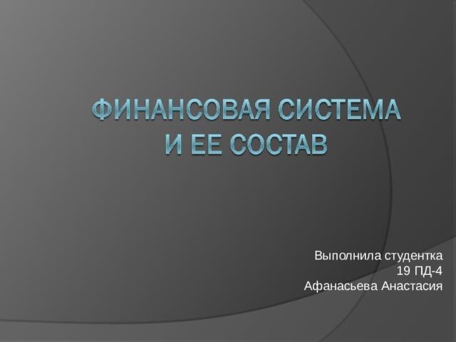 Выполнила студентка  19 ПД-4 Афанасьева Анастасия